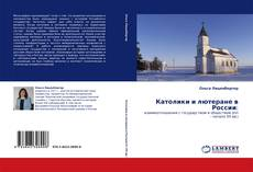 Portada del libro de Католики и лютеране в России: