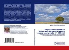Couverture de Агроэкологическая почвенно-мелиоративная карта масштаба 1:1 500 000