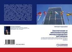 Обложка Заключение и имплементация международных договоров