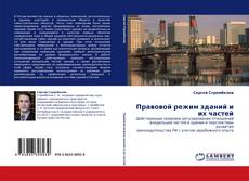 Bookcover of Правовой режим зданий и их частей