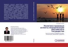 Portada del libro de Политико-правовые аспекты модернизации российского государства