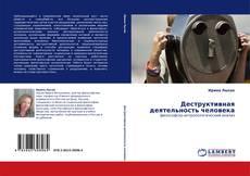 Bookcover of Деструктивная деятельность человека