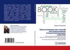 Portada del libro de Транспозиция как способ альтернативной концептуализации события