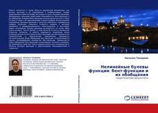Bookcover of Нелинейные булевы функции: бент-функции и их обобщения