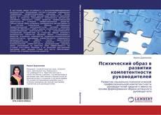 Bookcover of Психический образ в развитии компетентности руководителей