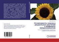 Portada del libro de Устойчивость злаков и двудольных растений к дефициту микроэлементов