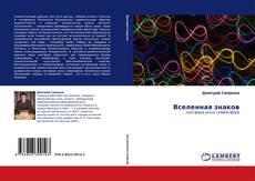 Buchcover von Вселенная знаков