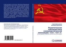 Обложка Политическая публицистика коммунистической оппозиции: 1929—1941 гг.