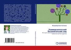 Bookcover of Университетский ботанический сад