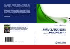 Bookcover of Диалог в поэтическом тексте как проявление идиостиля поэта