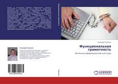 Bookcover of Функциональная грамотность