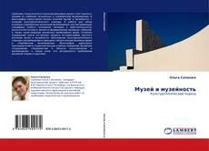 Bookcover of Музей и музейность
