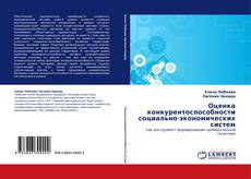 Buchcover von Оценка конкурентоспособности социально-экономических систем
