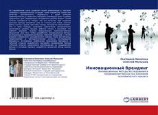 Bookcover of Инновационный брендинг