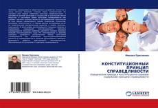 Buchcover von КОНСТИТУЦИОННЫЙ ПРИНЦИП СПРАВЕДЛИВОСТИ