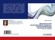 Bookcover of Динамические межотраслевые модели с учетом выделения вредных отходов