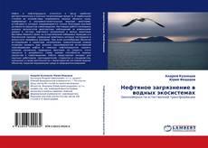 Bookcover of Нефтяное загрязнение в водных экосистемах