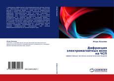 Дифракция электромагнитных волн на ЧСП kitap kapağı