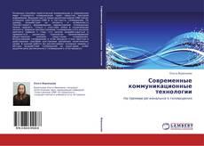 Buchcover von Современные коммуникационные технологии