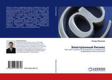 Bookcover of Электронный бизнес