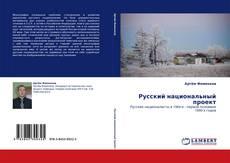 Bookcover of Русский национальный проект