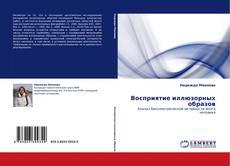 Bookcover of Восприятие иллюзорных образов