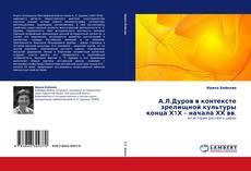 Обложка А.Л.Дуров в контексте зрелищной культуры конца Х1Х – начала ХХ вв.
