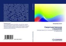 Bookcover of Сверхчувственное слушание