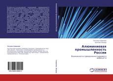 Portada del libro de Алюминиевая промышленность России