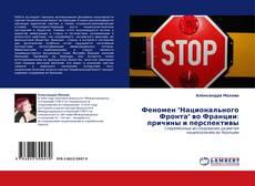 """Buchcover von Феномен """"Национального Фронта"""" во Франции: причины и перспективы"""