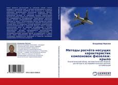 Portada del libro de Методы расчёта несущих характеристик компоновок фюзеляж-крыло