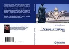 Bookcover of История в литературе