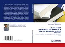 Bookcover of Категория интердискурсивности в научно-дидактическом тексте.