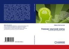 Portada del libro de Генезис научной элиты