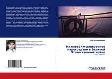 Couverture de Нижневолжское речное пароходство в Великой Отечественной войне