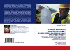 Couverture de Способ контроля технологических параметров алюминиевых электролизеров