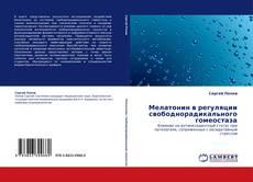 Bookcover of Мелатонин в регуляции свободнорадикального гомеостаза