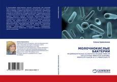 Bookcover of МОЛОЧНОКИСЛЫЕ БАКТЕРИИ