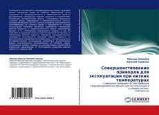 Bookcover of Совершенствование приводов для эксплуатации при низких температурах
