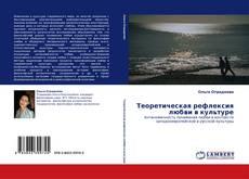 Bookcover of Теоретическая рефлексия любви в культуре