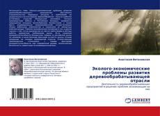Borítókép a  Эколого-экономические проблемы развития деревообрабатывающей отрасли - hoz