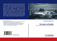 Bookcover of Не просто бомба