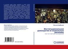 Институциональная демократия и социальные дилеммы kitap kapağı