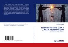 Capa do livro de Противостояние США и СССР в Афганистане
