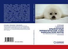 Bookcover of БРЫЖЕЕЧНЫЕ ЛИМФАТИЧЕСКИЕ УЗЛЫ БАЙКАЛЬСКОЙ НЕРПЫ