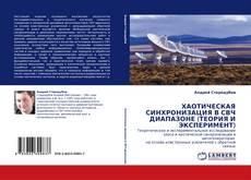 Bookcover of ХАОТИЧЕСКАЯ СИНХРОНИЗАЦИЯ В СВЧ ДИАПАЗОНЕ (ТЕОРИЯ И ЭКСПЕРИМЕНТ)