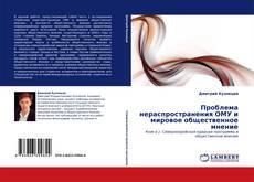 Buchcover von Проблема нераспространения ОМУ и мировое общественное мнение