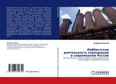 Bookcover of Лоббистская деятельность корпораций в современной России