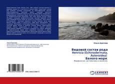Bookcover of Видовой состав рода Henricia (Echinodermata, Asteroidea)  Белого моря.
