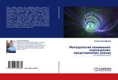Обложка Методология понимания-порождения-представления знания